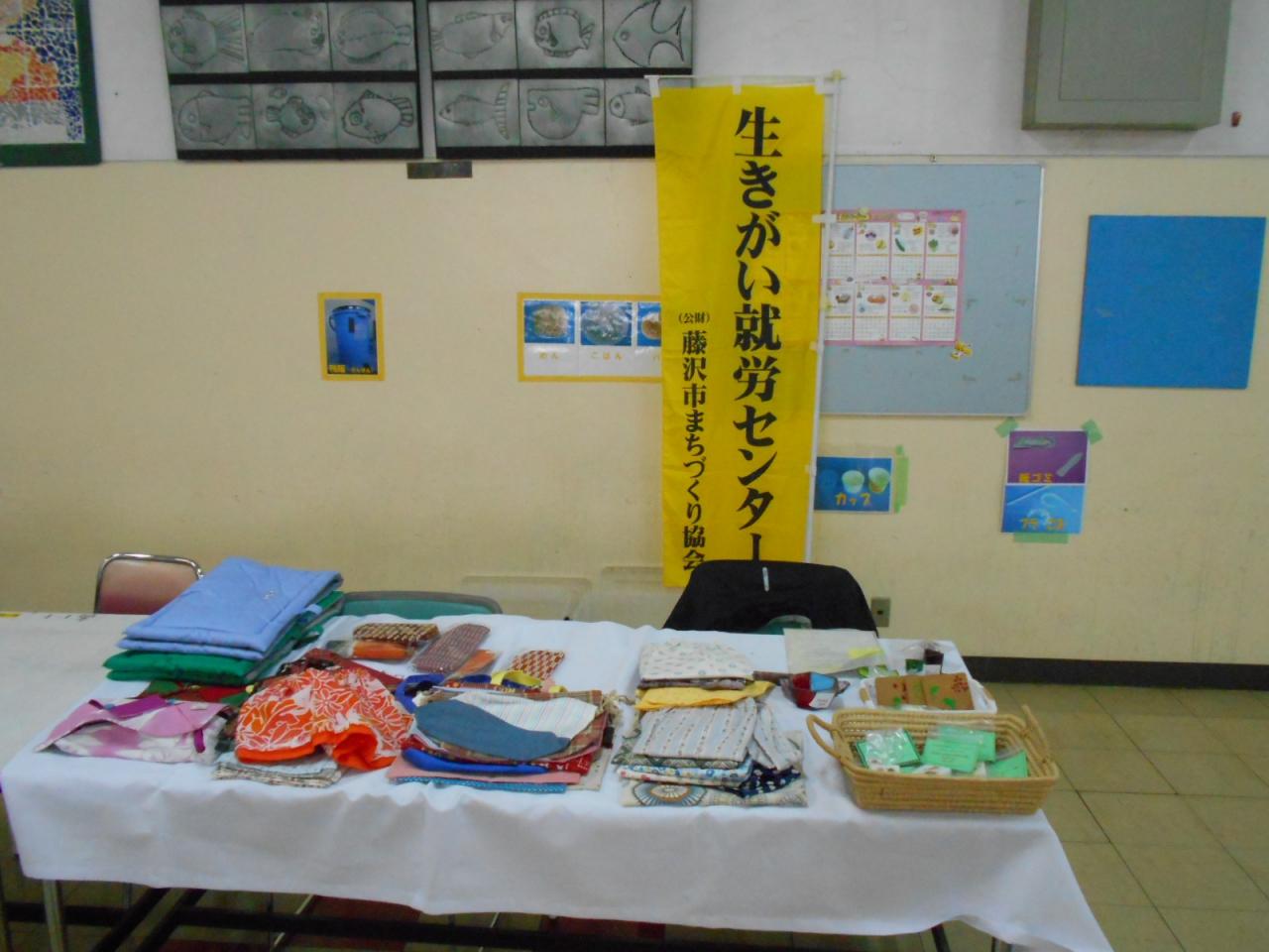 藤沢養護学校文化祭