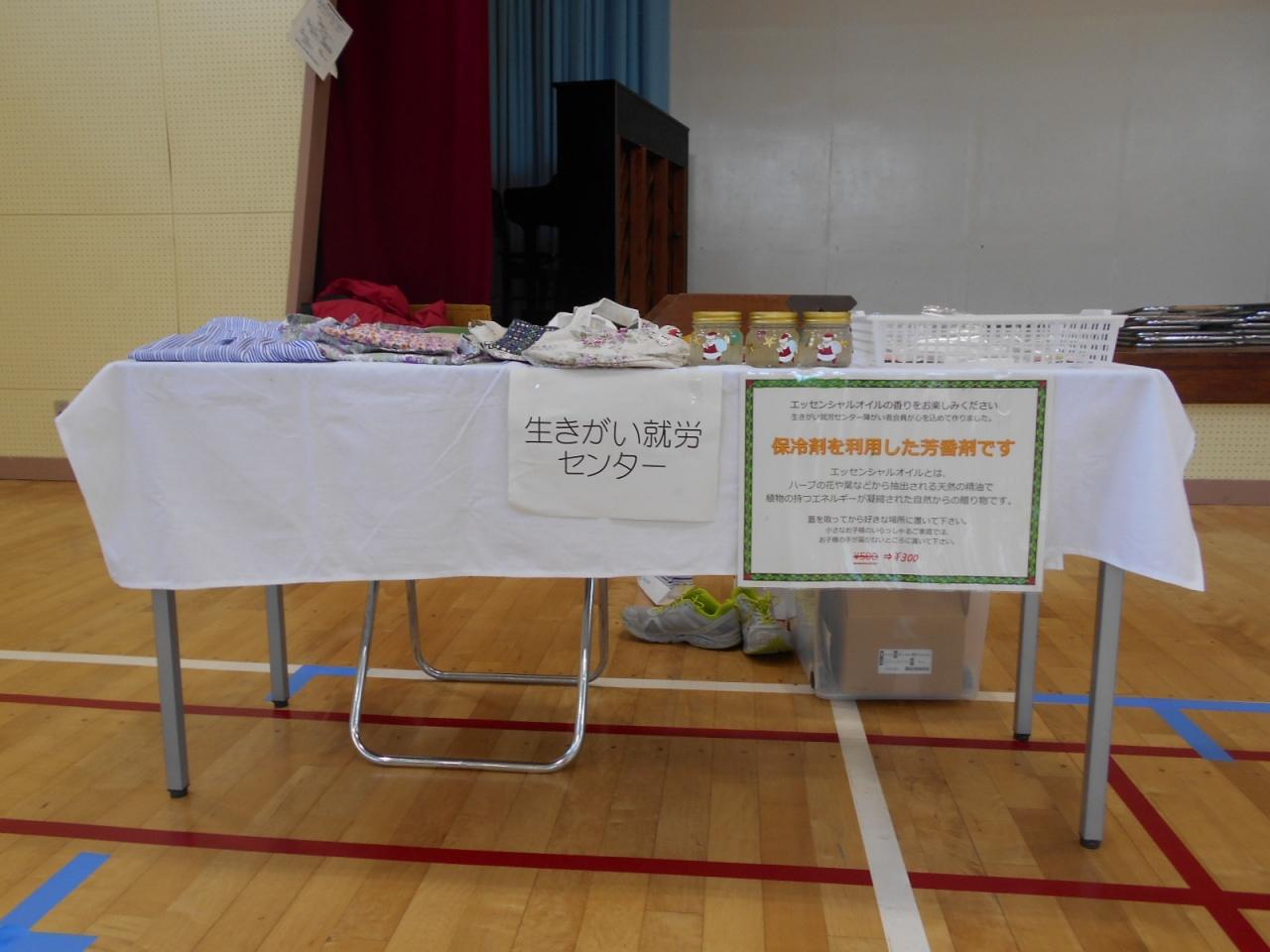 藤沢養護学校プレミアムバザー
