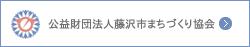 公益財団法人藤沢市まちづくり協会